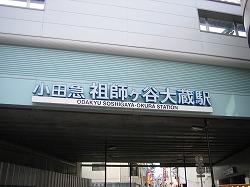 谷 大蔵 ヶ 駅 祖師
